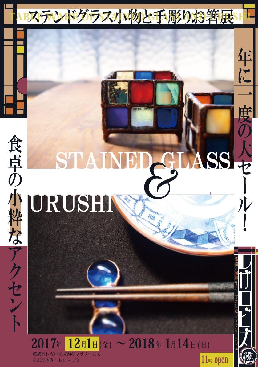 高松市 レガロビズ ステンドグラス チラシ 漆 うるし 香川漆器 伝統工芸 お箸 作家