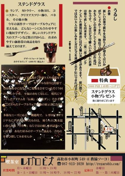 高松市 レガロビズ 喫茶 カフェ 香川漆器 伝統工芸 作家 ステンドグラス ハンドメイド デザイナーズ