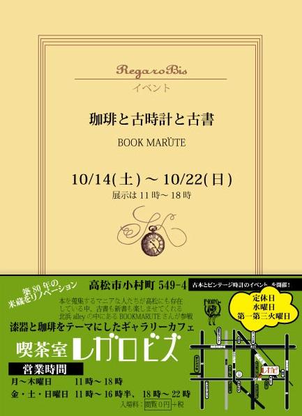レガロビズ BOOKMARUTE 高松 香川 珈琲 古書 古本 時計 アンティーク 北浜 レトロ