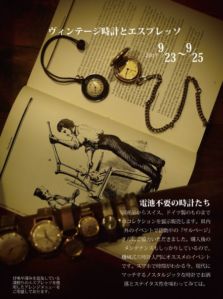 レガロビズ BOOK MARUTE 高松 香川 古本 古書 古時計 アンティーク 時計