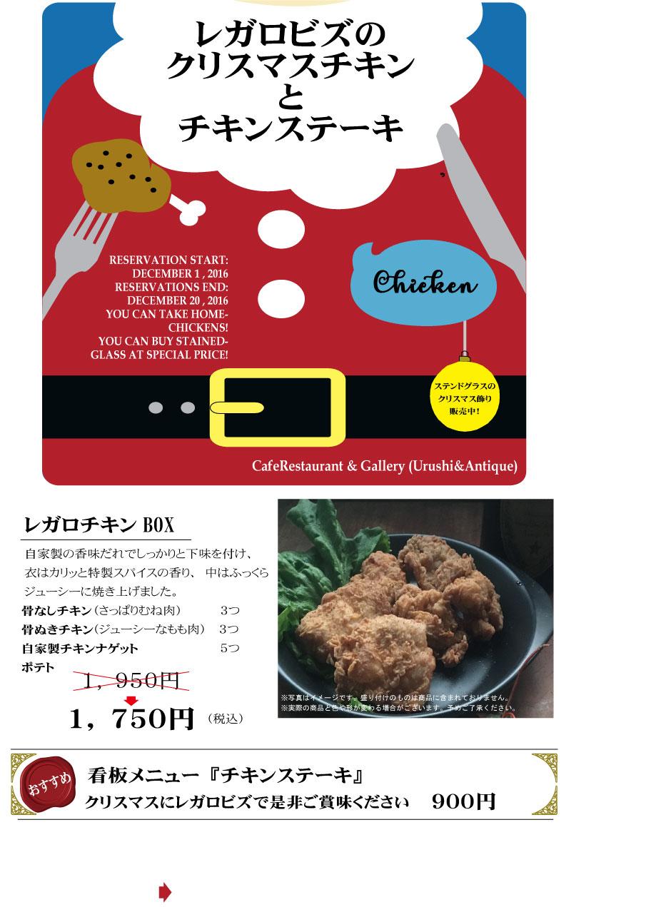 骨付き鳥 高松 香川 チキン レガロビズ ギャラリー カフェ 喫茶