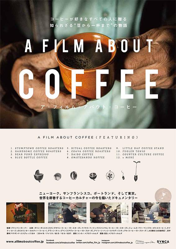 高松市 カフェ 映画 レガロビズ コーヒー 珈琲豆 自家焙煎 インスタ